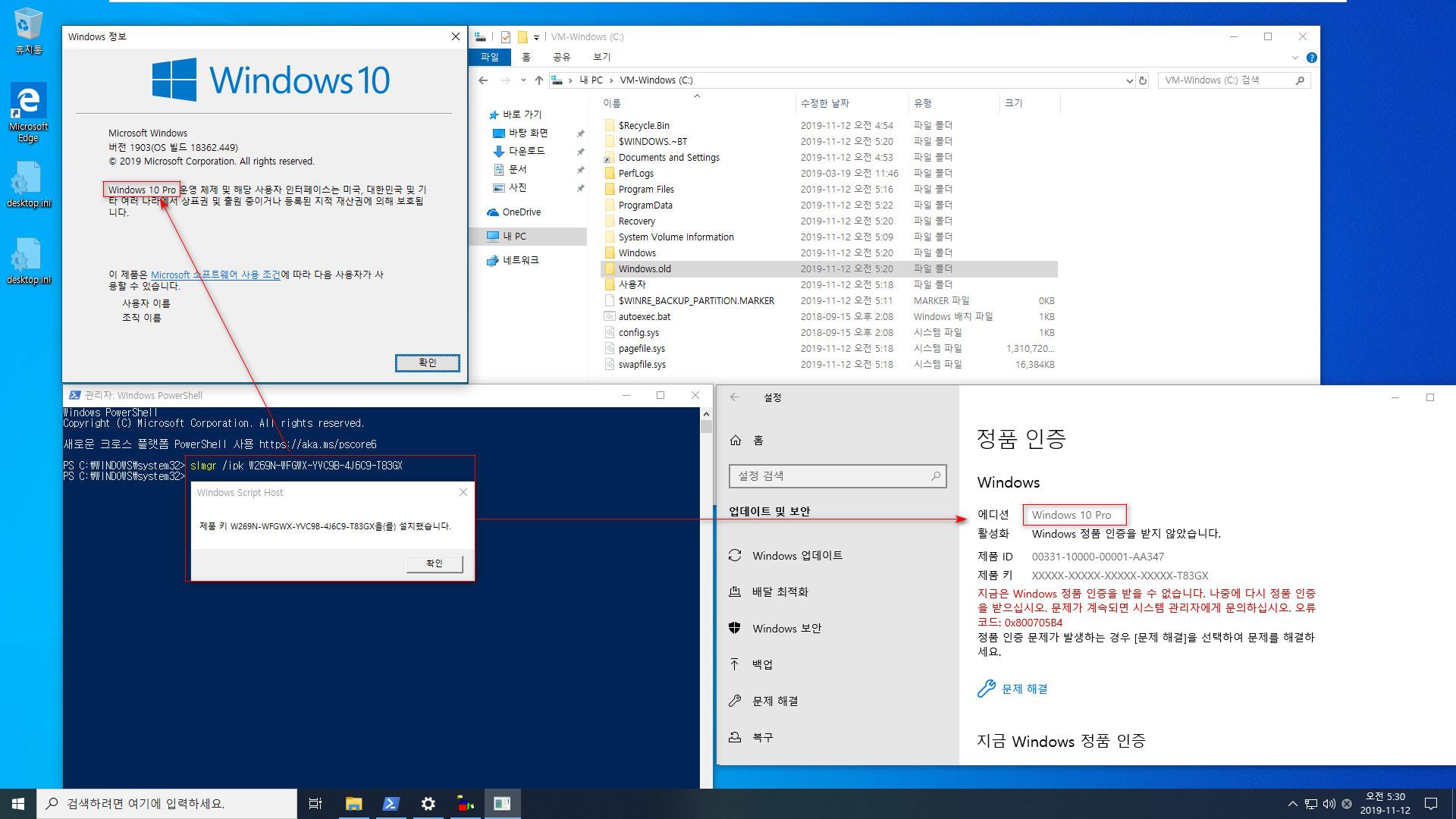 Windows 10 Enterprise LTSC [2019] (버전 1809) 를 버전 1903 프로로 업그레이드 설치하기 - 우선 설정과 앱 유지를 위해서 버전 1903 Enterprise로 업그레이드 한 후에 버전 1903 Pro로 변경하면 됩니다 2019-11-12_053005.jpg