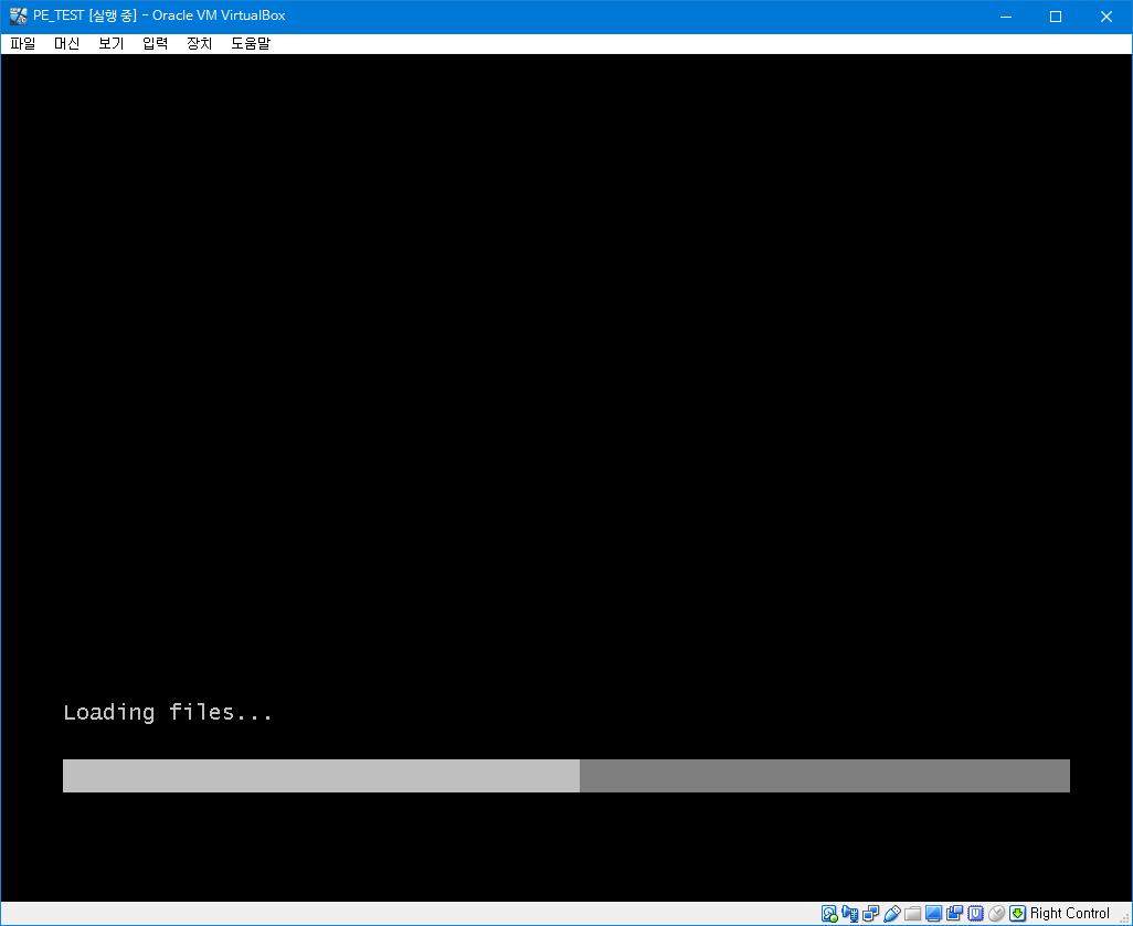 PE [wim] 일괄 부팅 등록하기 bat 테스트 - 부팅 테스트 - UEFI 부팅 2018-07-26_210510.png