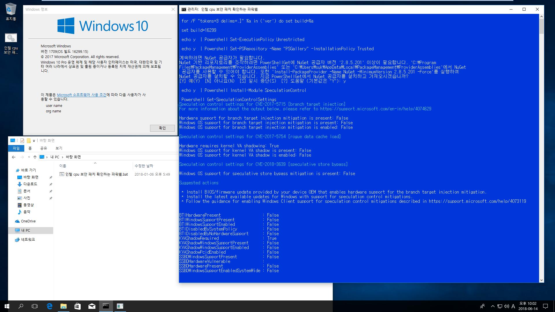 2018년 6월 정기 업데이트에 모든 윈도에 추가 패치 된 인텔 cpu 보안 버그 CVE-2018-3639 패치 여부는 기존의 파워쉘 bat 으로 확인이 가능하네요 2018-06-14_220256.png