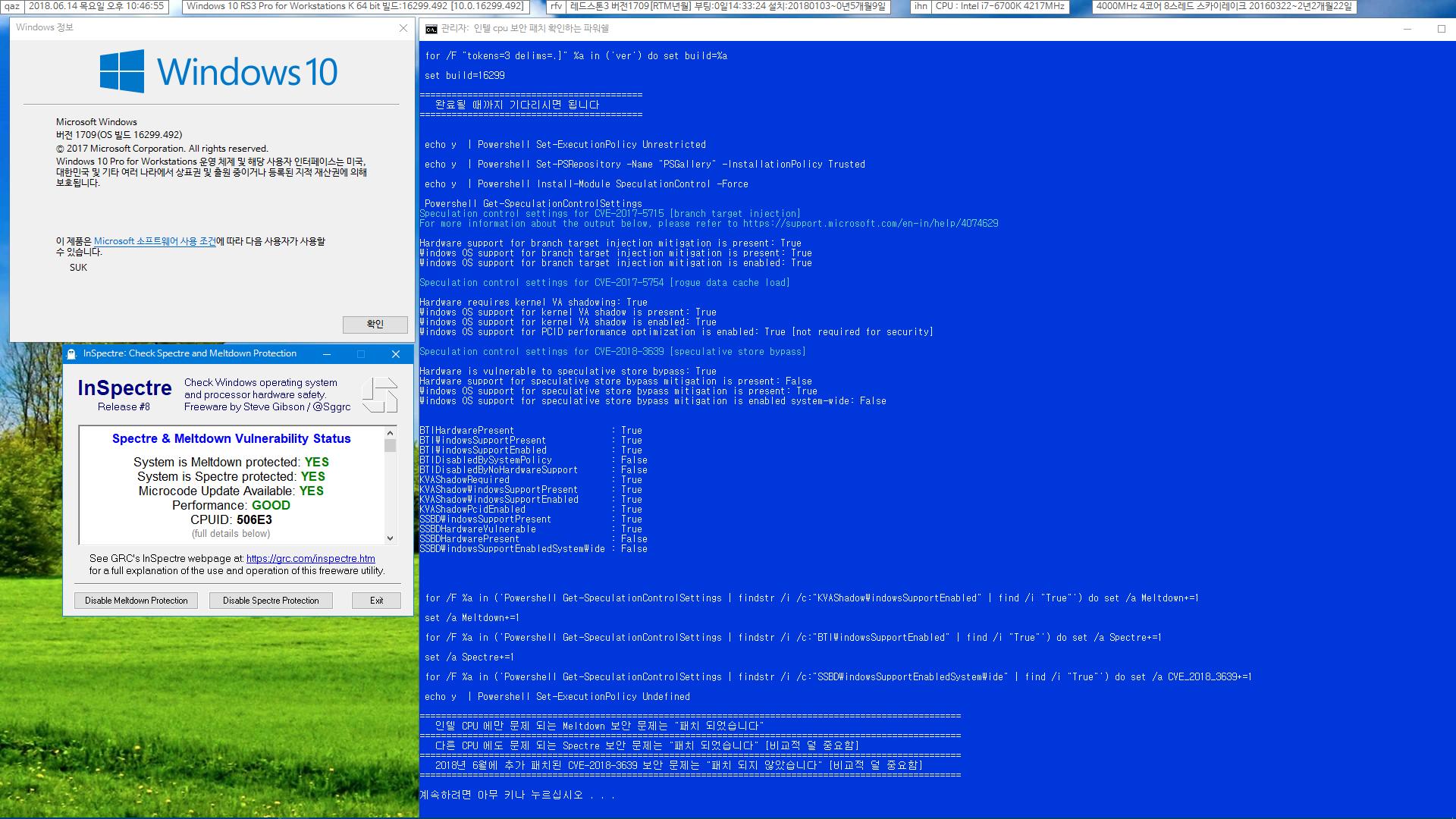 2018년 6월 정기 업데이트에 모든 윈도에 추가 패치 된 인텔 cpu 보안 버그 CVE-2018-3639 패치 여부는 기존의 파워쉘 bat 으로 확인이 가능하네요 - 윈도 업데이트에 패치가 되어 있지만 기본 비활성 되어 있습니다 orz - Spectre.exe 도 아직 반영하지 않았습니다 2018-06-14_224655.png