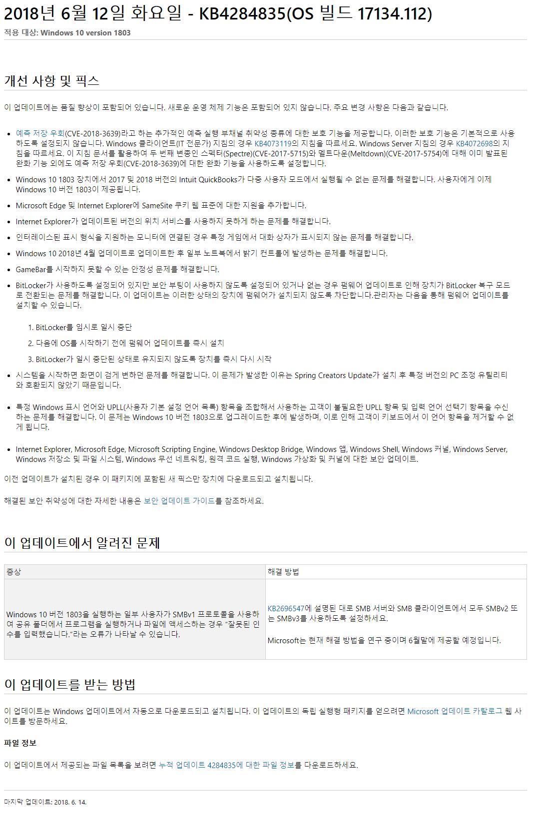 2018년 6월 13일 수요일 정기 업데이트 나왔네요 - Windows 10 버전1803 누적 업데이트 KB4284835 (OS 빌드 17134.112) - 한글 페이지 2018-06-15_131331.png