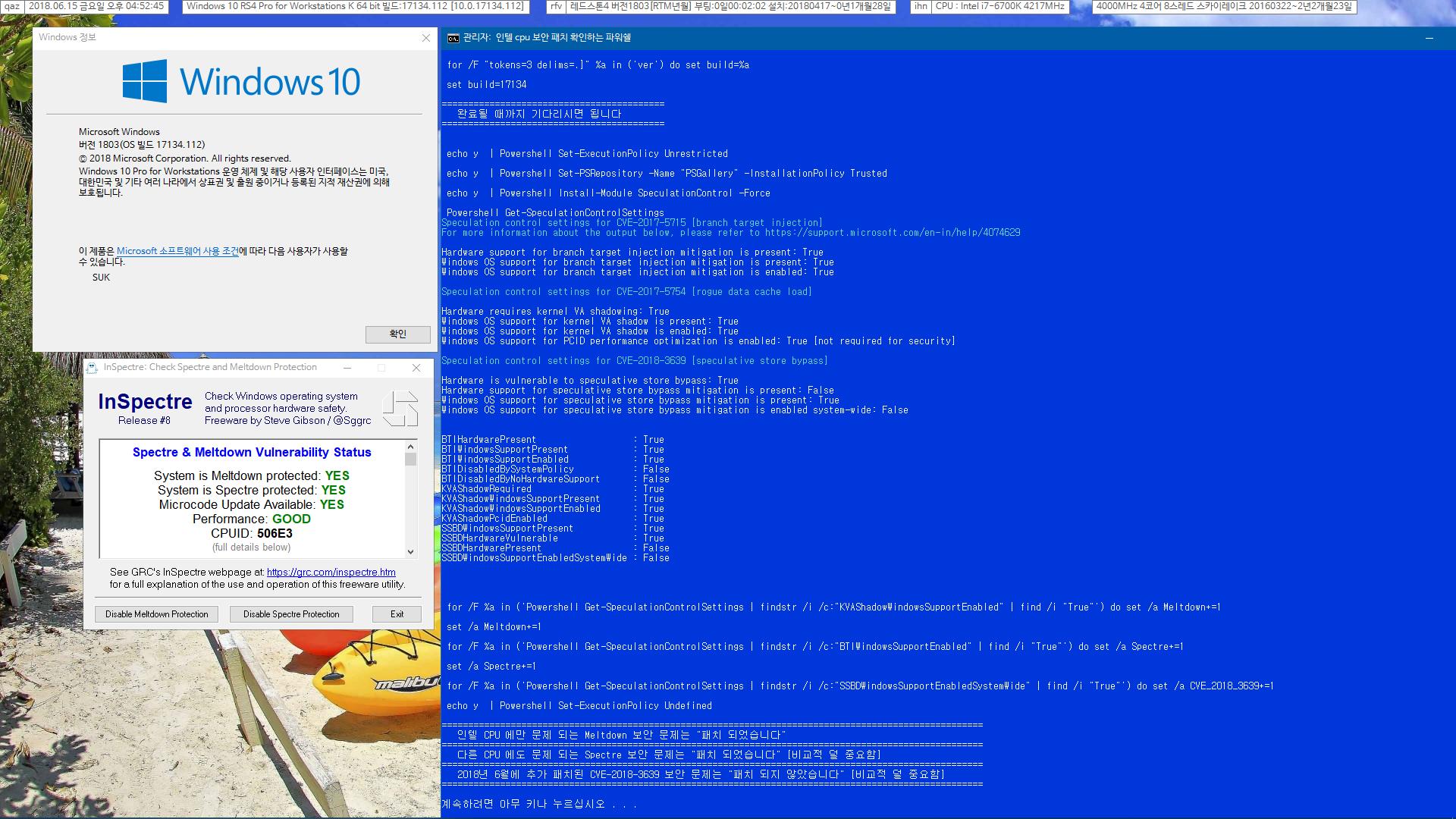 2018년 6월 정기 업데이트에 모든 윈도에 추가 패치 된 인텔 cpu 보안 버그 CVE-2018-3639 패치 여부는 기존의 파워쉘 bat 으로 확인이 가능하네요 - 윈도 업데이트에 패치가 되어 있지만 기본  비활성 상태입니다 - 윈도10 버전1803 레드스톤4 17134.112빌드로 테스트해봅니다 - 똑같네요 2018-06-15_165245.png
