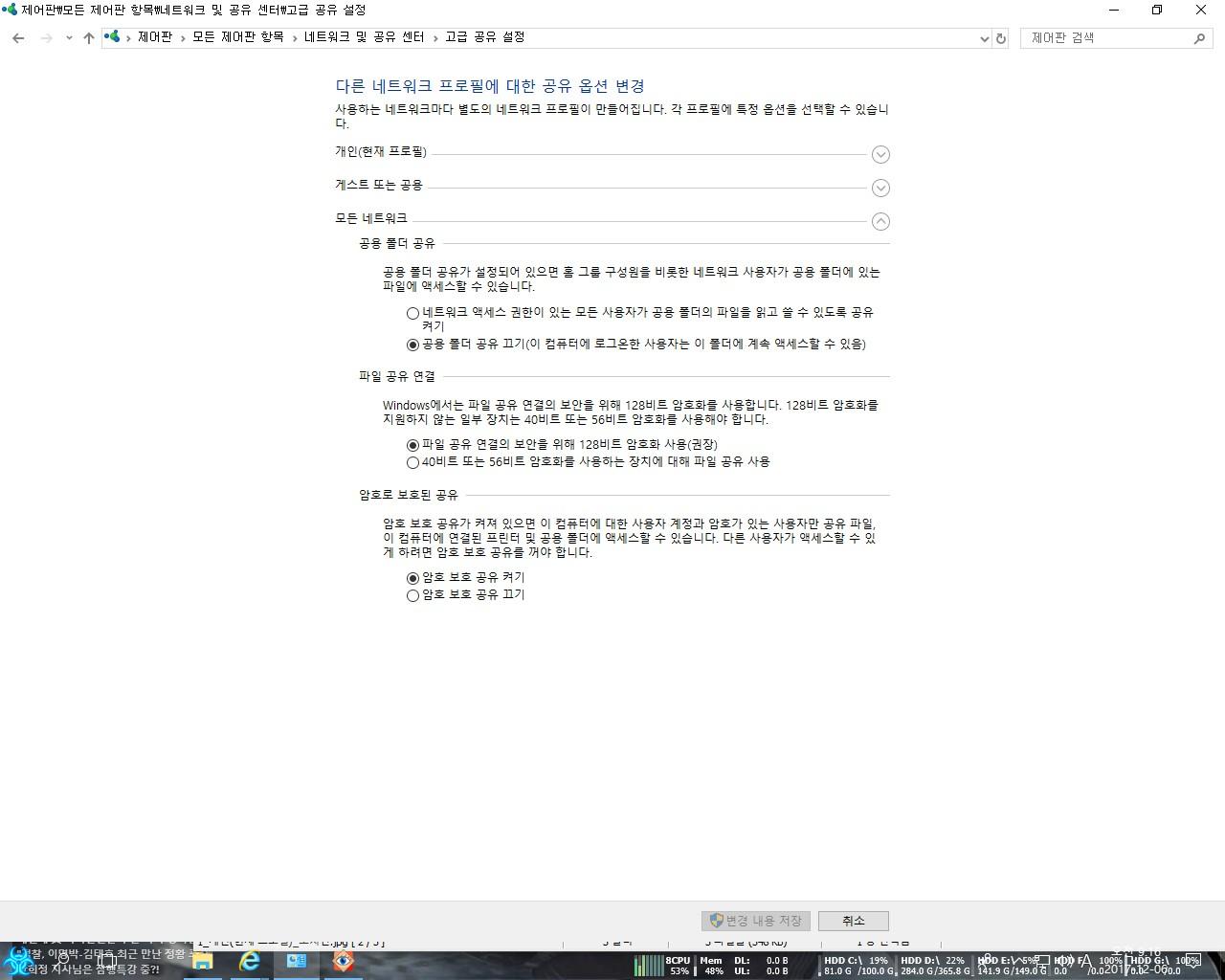 3_모든 네트워크_조치전.jpg