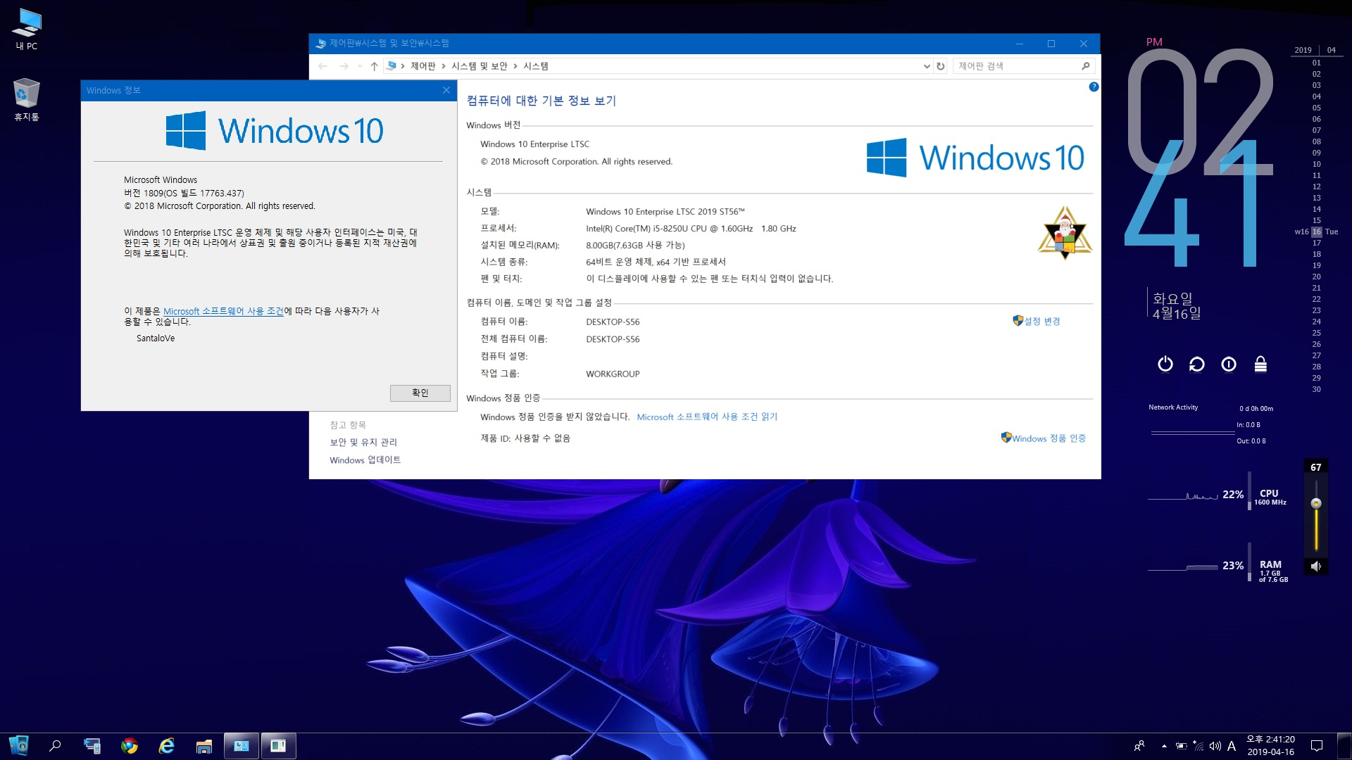윈도우 포럼 - 설치/사용기 - 산타님 Windows 10 Enterprise LTSC 2019 ST56