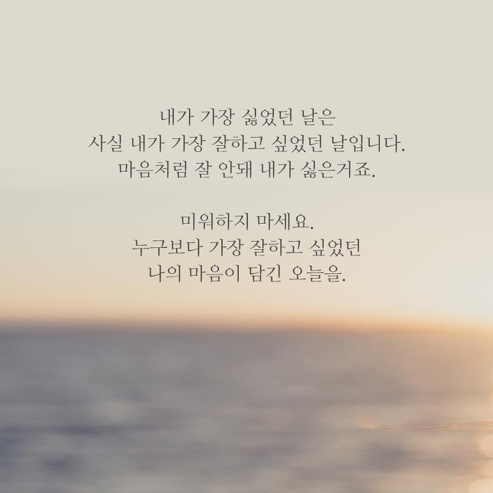 미워하지마 (5).png