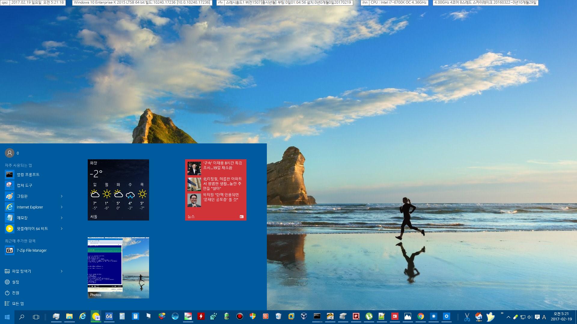 윈도10 Enterprise K 2015 LTSB - 실컴설치 - 완료 2017-02-19_052121.png