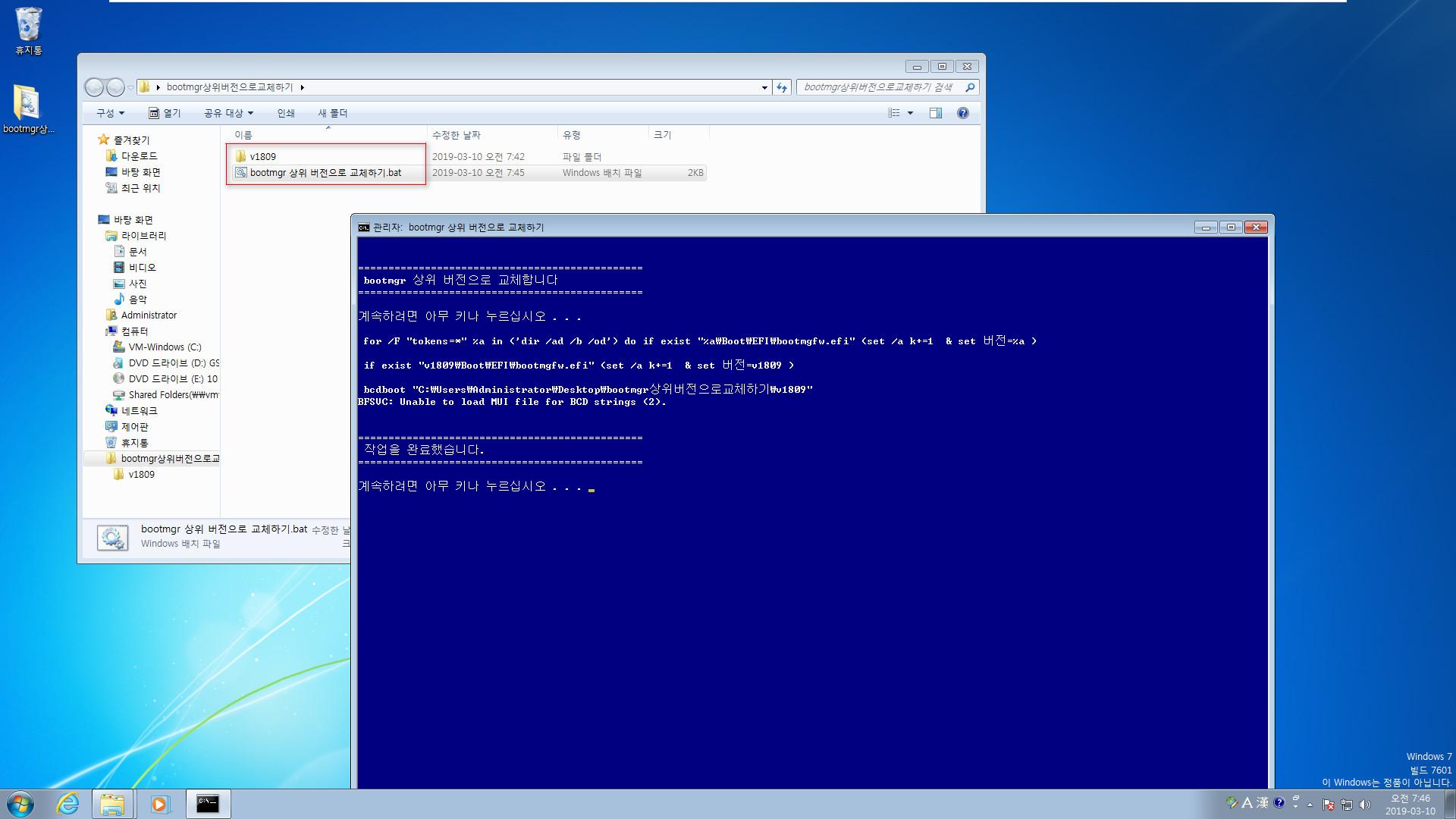 bootmgr 상위 버전으로 교체하기.bat 파일 테스트 2019-03-10_074630.jpg