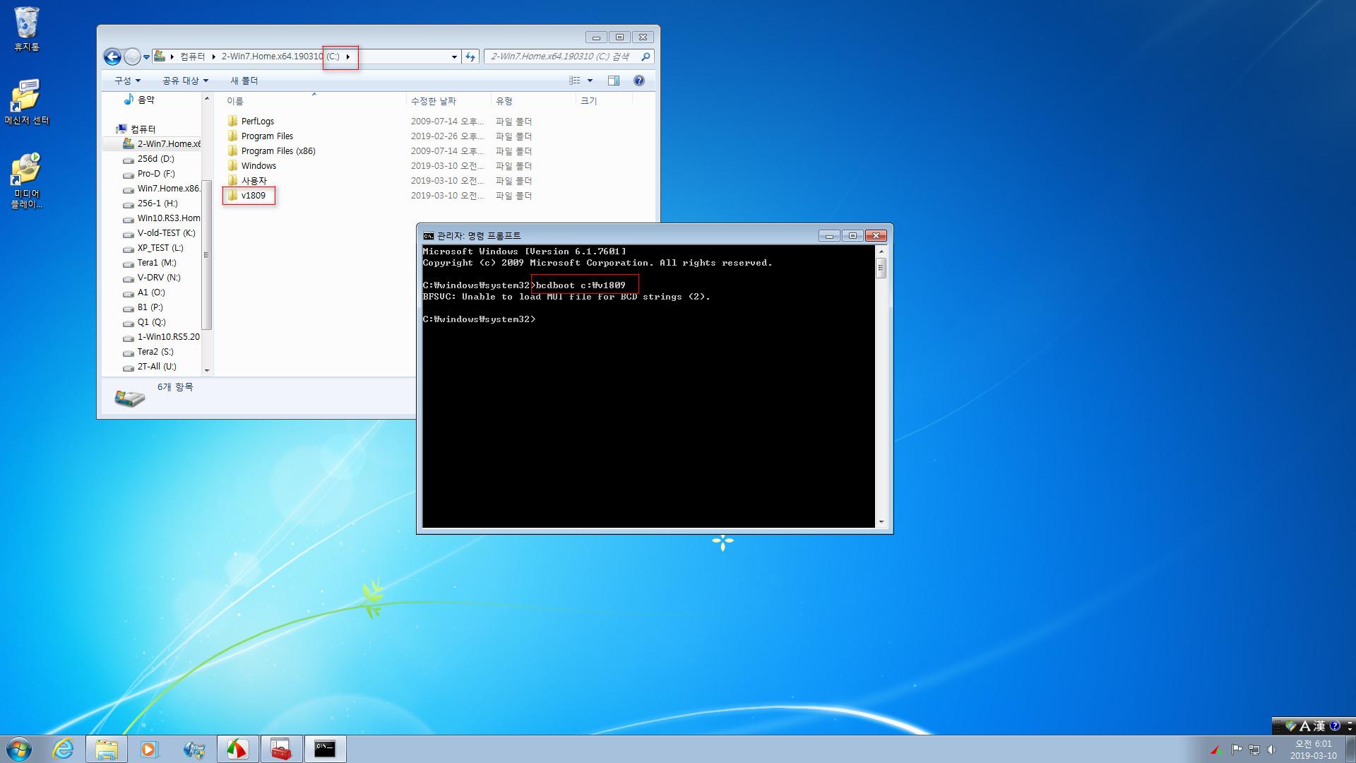 윈도의 bootmgr 낮은 버전으로 상위 윈도와 상위 PE 부팅 가능한지 테스트 - UEFI 모드 2019-03-10_060128.jpg