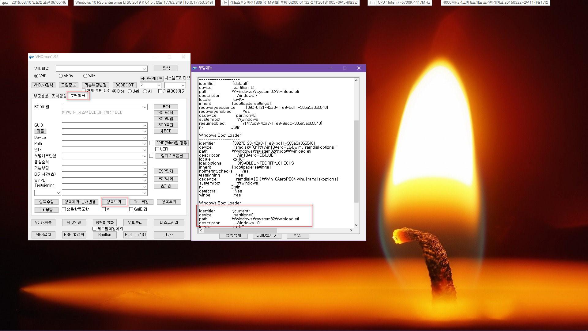 윈도의 bootmgr 낮은 버전으로 상위 윈도와 상위 PE 부팅 가능한지 테스트 - UEFI 모드 - 결과, 무결성 검사하지 않아도 0xc000000e 에러나고, 윈도10 에서도 버전이 낮은 bootmgr은 상위 윈도10 부팅 못 함 2019-03-10_060546.jpg