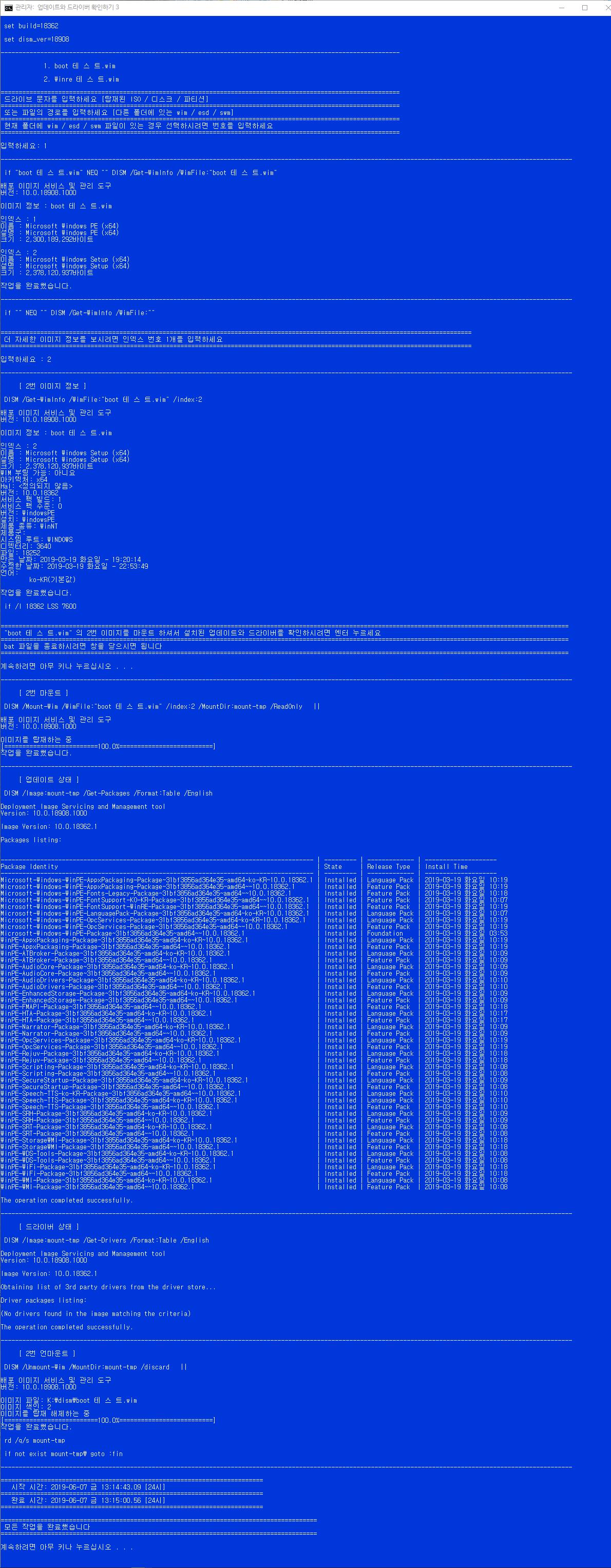 업데이트와 드라이버 확인하기3.bat 테스트 - 현재 폴더에 있는 wim 파일 2019-06-07_131535.png