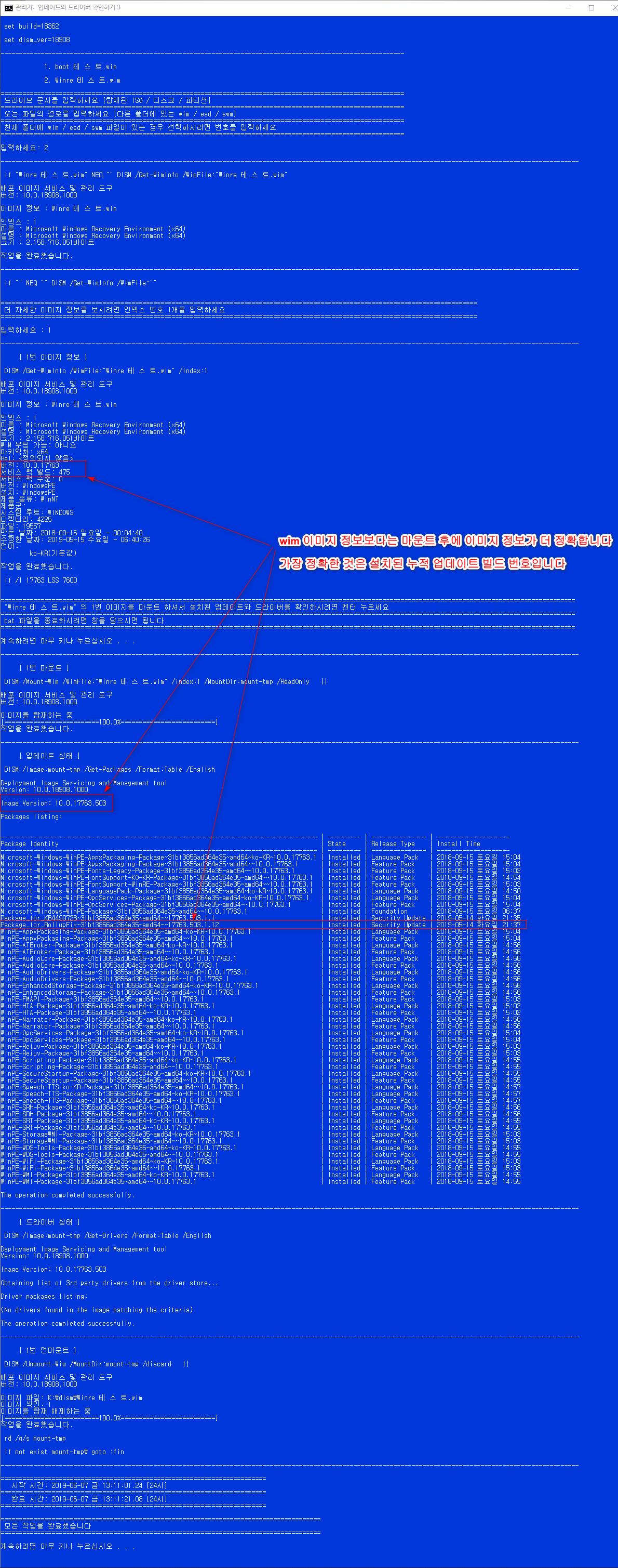 업데이트와 드라이버 확인하기3.bat 테스트 - 현재 폴더에 있는 wim 파일 2019-06-07_131143.png