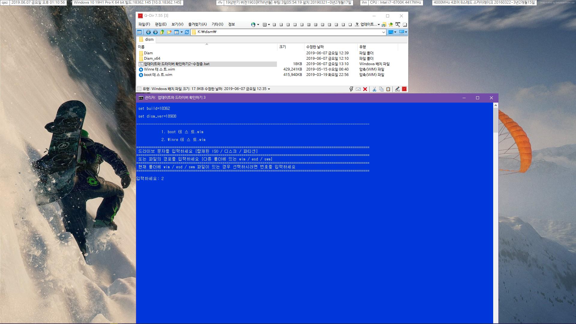 업데이트와 드라이버 확인하기3.bat 테스트 - 현재 폴더에 있는 wim 파일 2019-06-07_131056.png