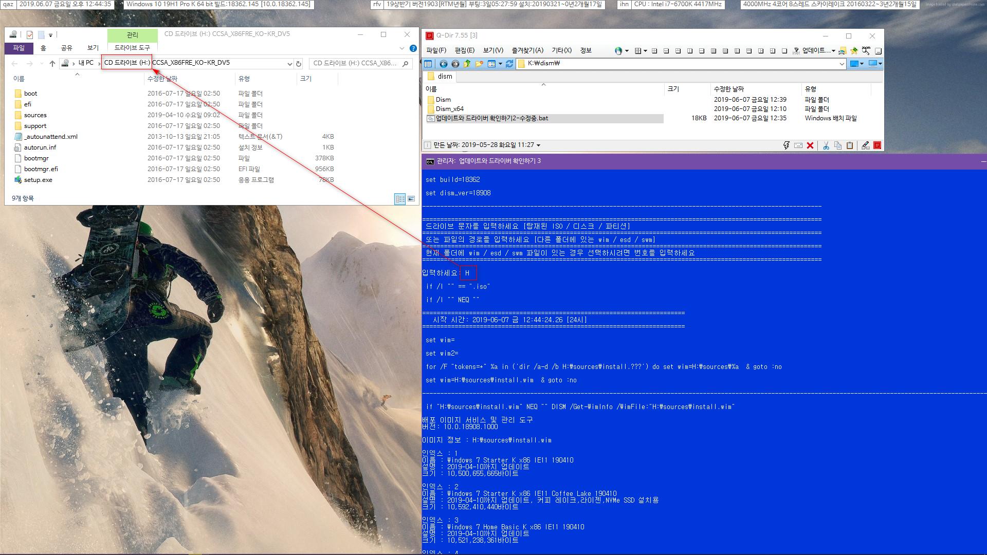 업데이트와 드라이버 확인하기3.bat 테스트 - ISO가 탑재된 H 드라이브 2019-06-07_124435.png