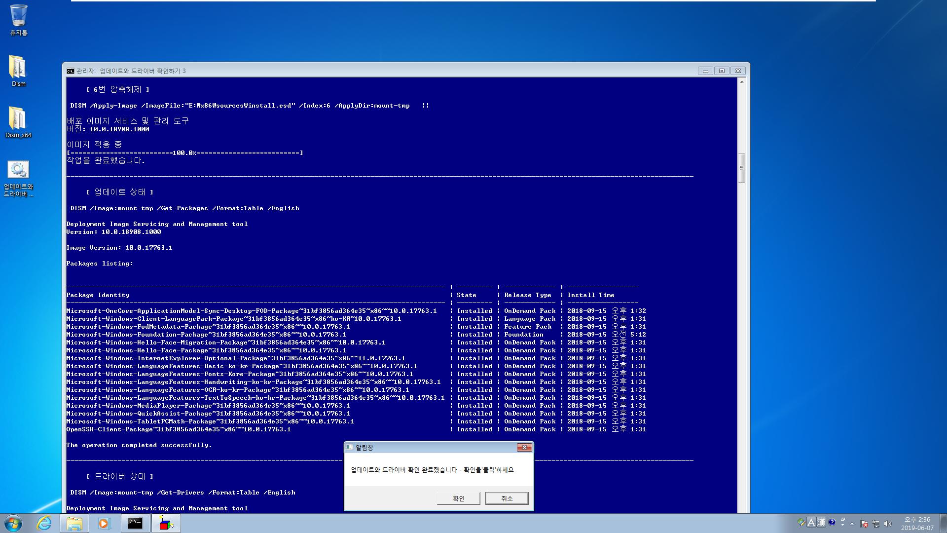 업데이트와 드라이버 확인하기3.bat 테스트 -  Windows 7 에서 겸용 뼈대로 된 iso 탑재하여 install.esd 파일 확인 가능합니다 2019-06-07_143625.png