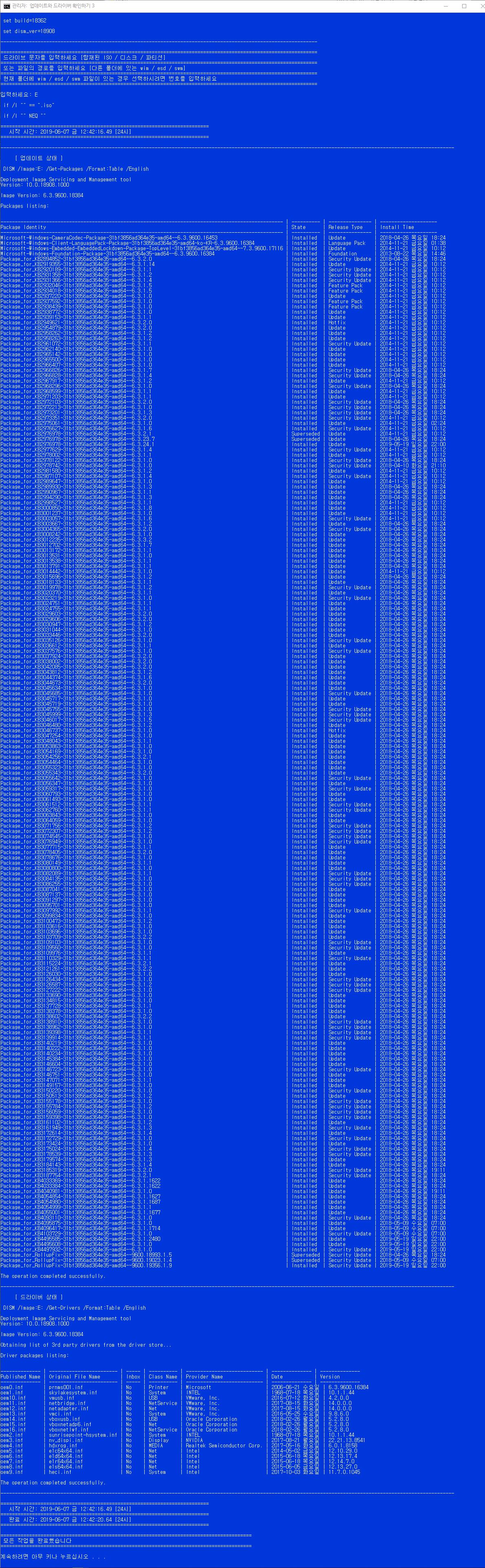 업데이트와 드라이버 확인하기3.bat 테스트 - E 드라이브 2019-06-07_124246.png