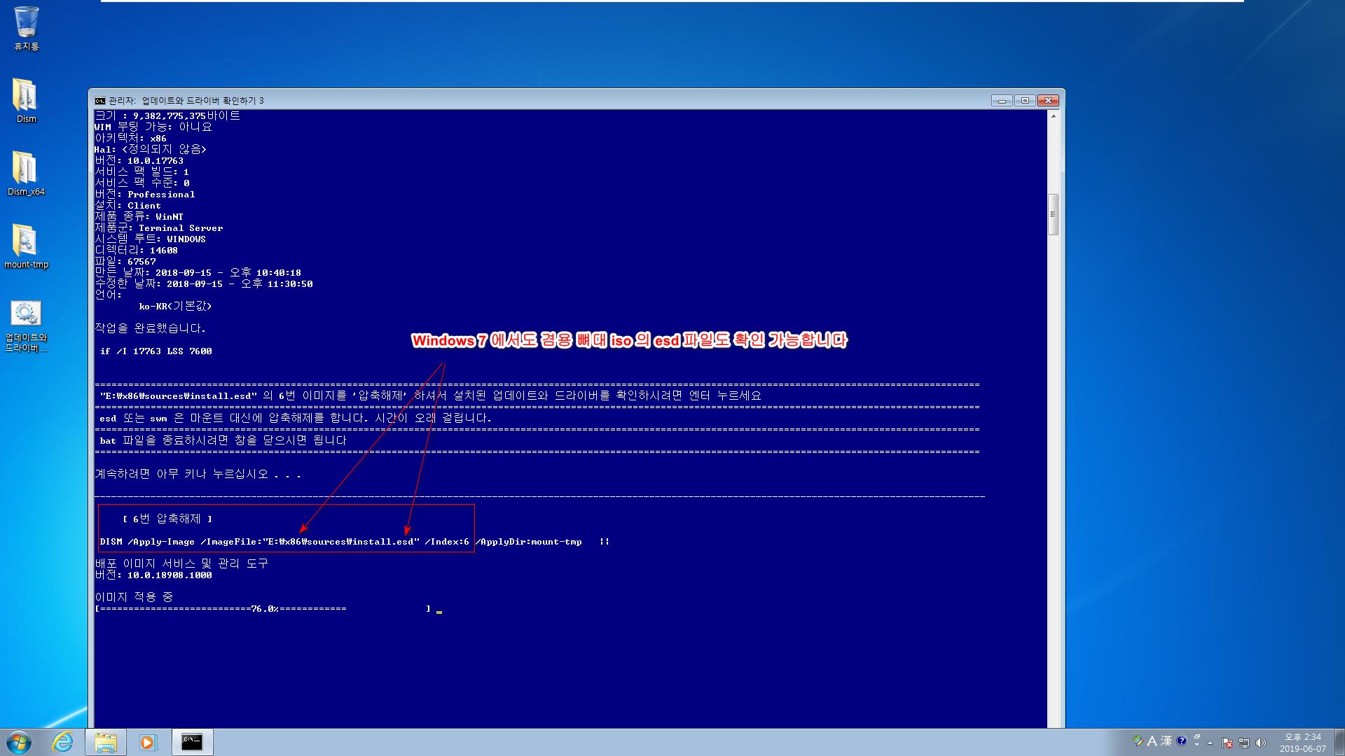 업데이트와 드라이버 확인하기3.bat 테스트 -  Windows 7 에서 겸용 뼈대로 된 iso 탑재하여 install.esd 파일 확인 가능합니다 2019-06-07_143410.png