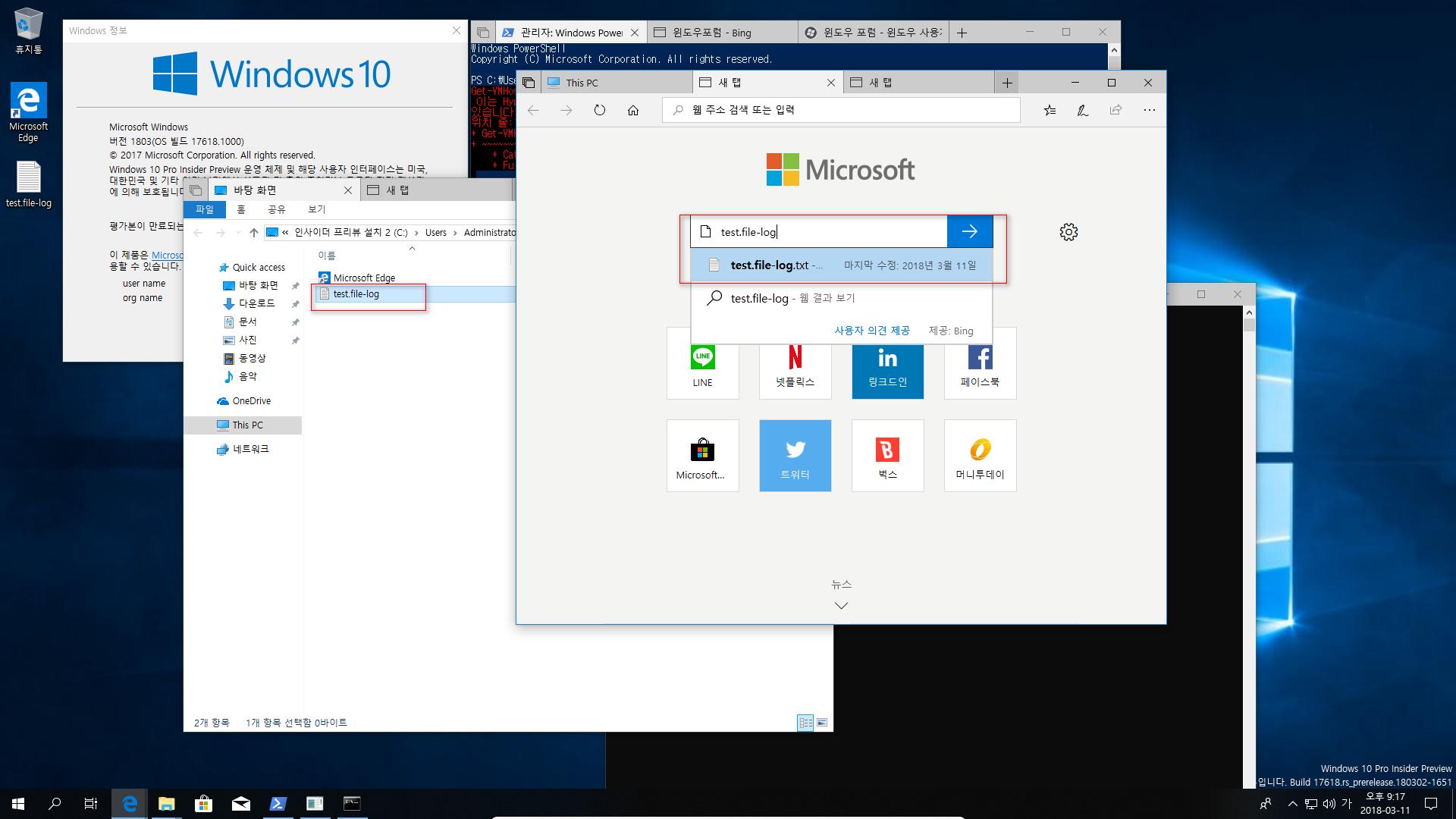 윈도10 레드스톤5 17618 빌드에서 - 사용자 파일까지 검색 되네요 2018-03-11_211811.png