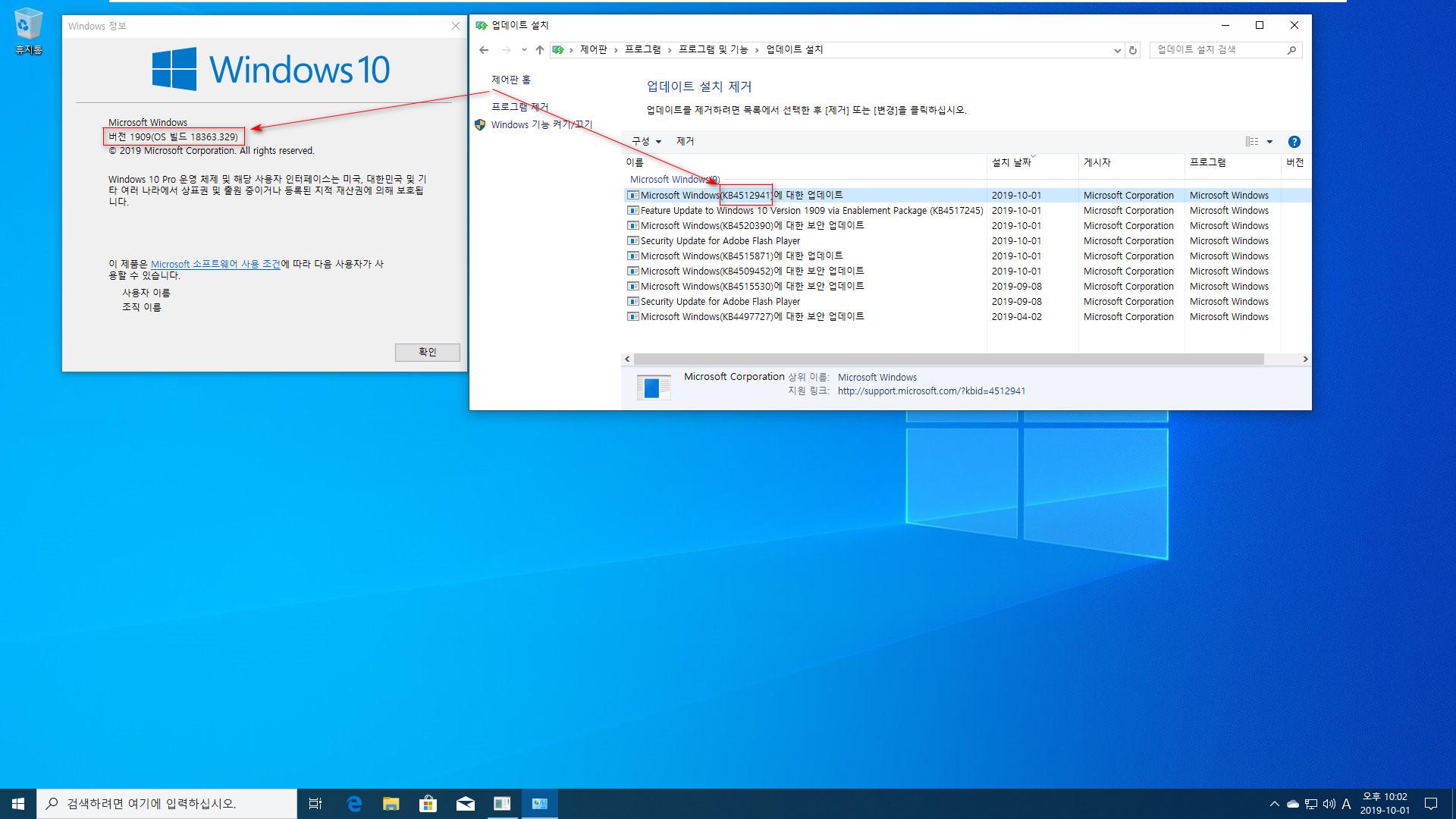 Windows 10 버전 1903 (OS빌드 18362.10022)에서 버전 1909 (OS빌드 18363.387) 으로 변경하기 테스트 - .387 누적 업데이트는 반영이 안 되어서 다시 설치해야겠습니다 2019-10-01_220201.jpg