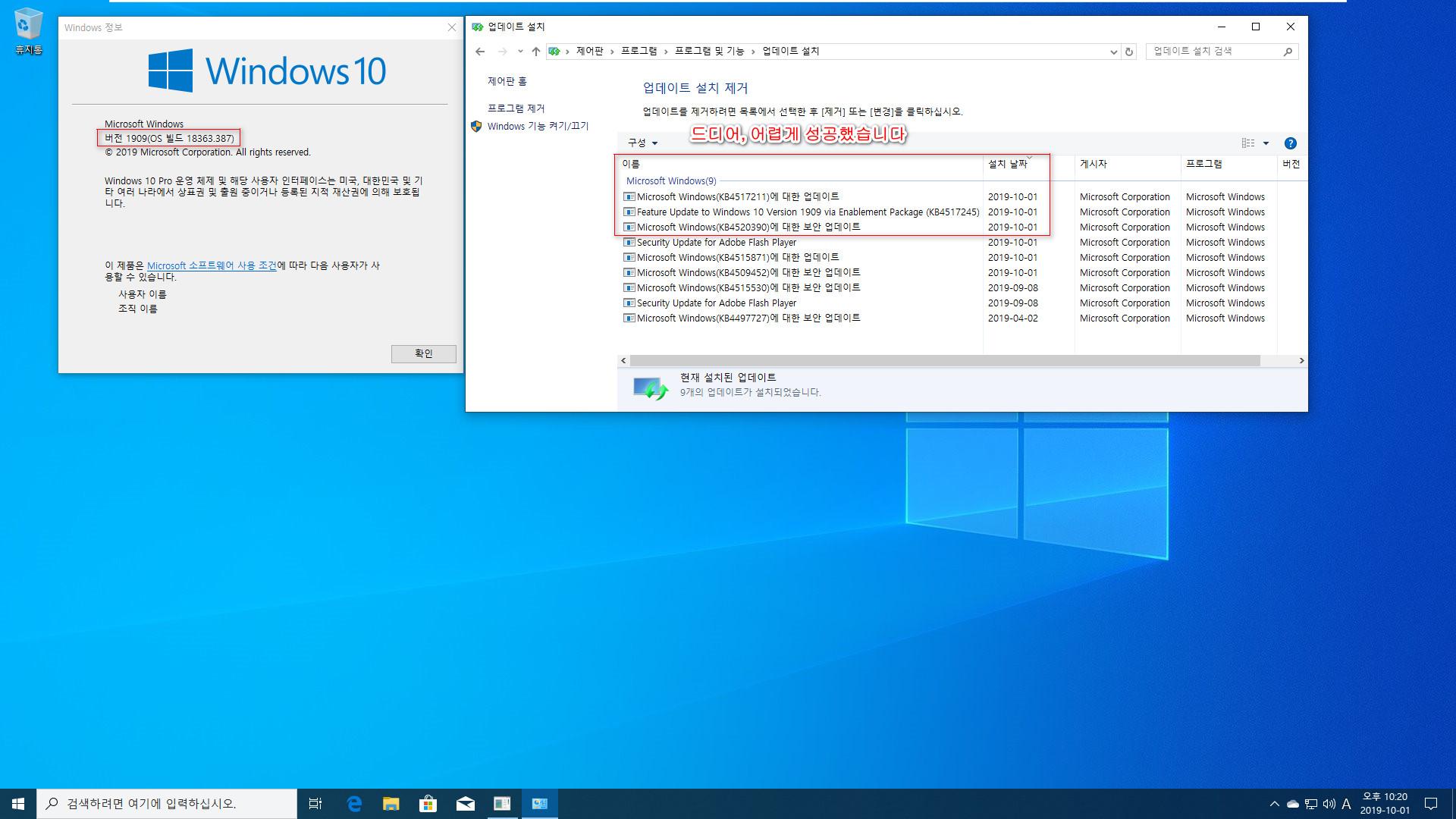 Windows 10 버전 1903 (OS빌드 18362.10022)에서 버전 1909 (OS빌드 18363.387) 으로 변경하기 테스트 - 드디어 성공이네요 2019-10-01_222023.jpg