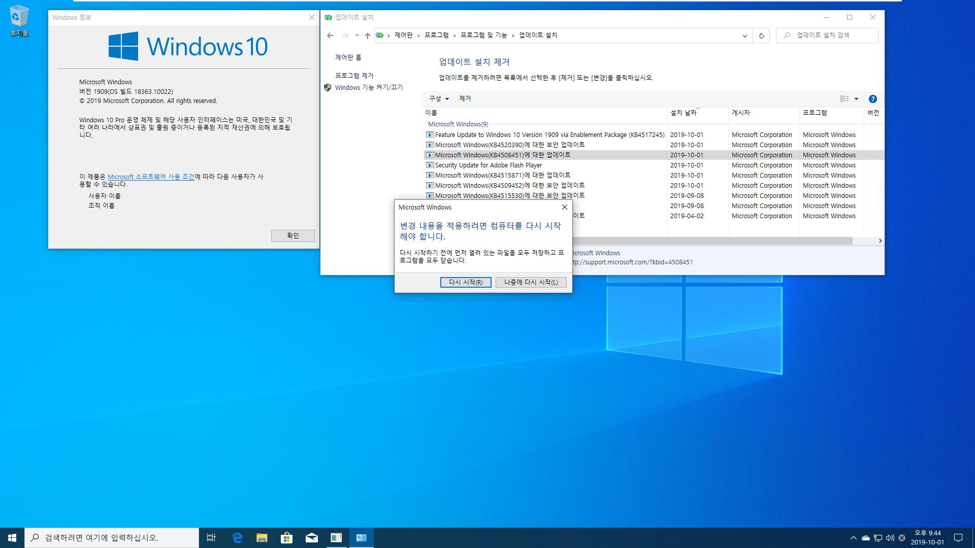 Windows 10 버전 1903 (OS빌드 18362.10022)에서 버전 1909 (OS빌드 18363.387) 으로 변경하기 테스트 2019-10-01_214449.jpg