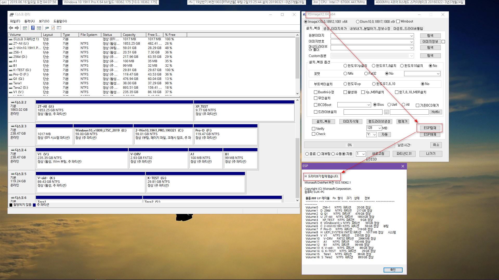 VHD를 실컴에 복구하기 - 파티션 복제, bcdboot, 하이브 로드하여 드라이브 문자들은 전부 삭제함 2019-06-16_040756.png