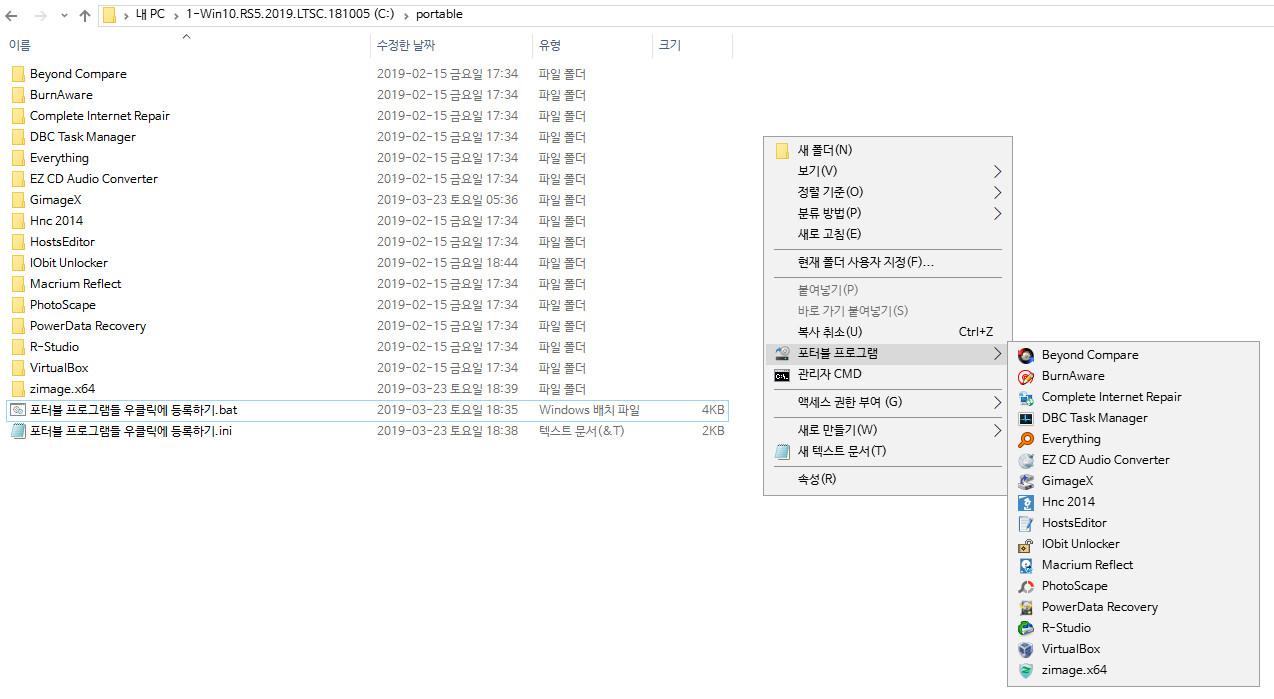 설치/사용기 - [추가] 포터블 프로그램들 우클릭에 등록하기 bat