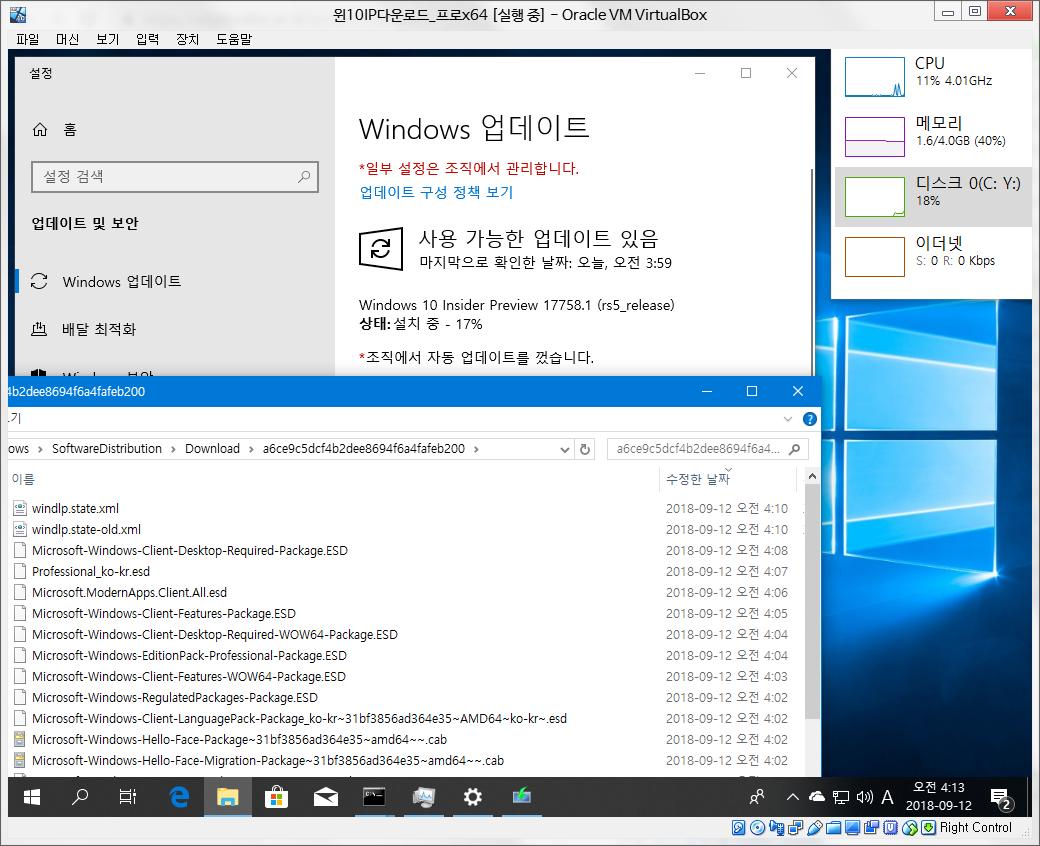 윈도10 레드스톤5 인사이더 프리뷰 17758.1 빌드 나왔네요 2018-09-12_041403.png