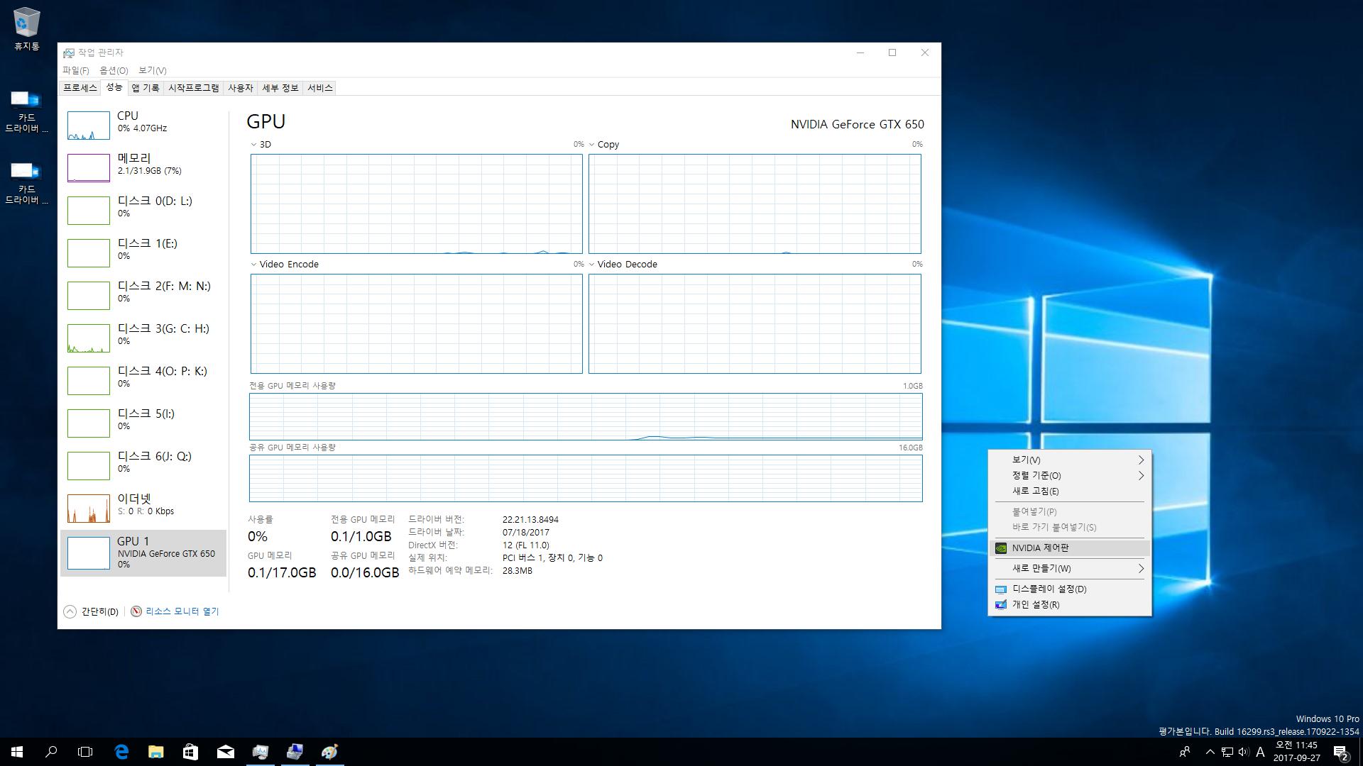 윈도10 레드스톤3 인사이더 프리뷰 16299 빌드 나왔네요 - 그래픽카드 GPU 사용률 확인하기 위하여 실컴에 설치 테스트 - GPU는 안 나오네요- 드라이버 설치해야 할 듯 하네요- 역시 그래픽카드 설치 해야 GPU 사용률이 생기네요 - 실컴 테스트 완료.png