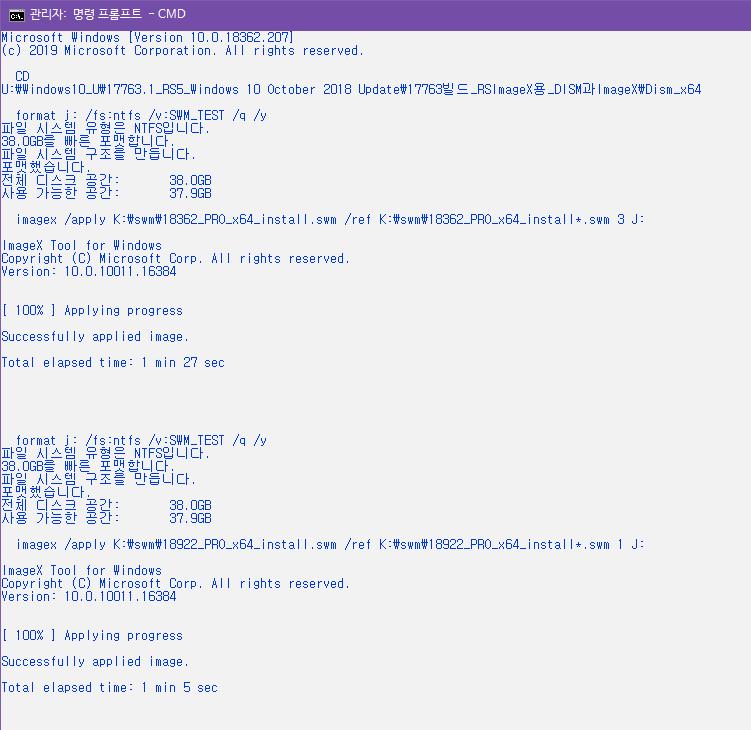 대상 윈도보다는 imagex 버전이 문제이고, Windows 10 버전 1903, 18362 빌드 imagex 는 정식 버전인데도 오류가 생깁니다 2019-06-26_171508.png