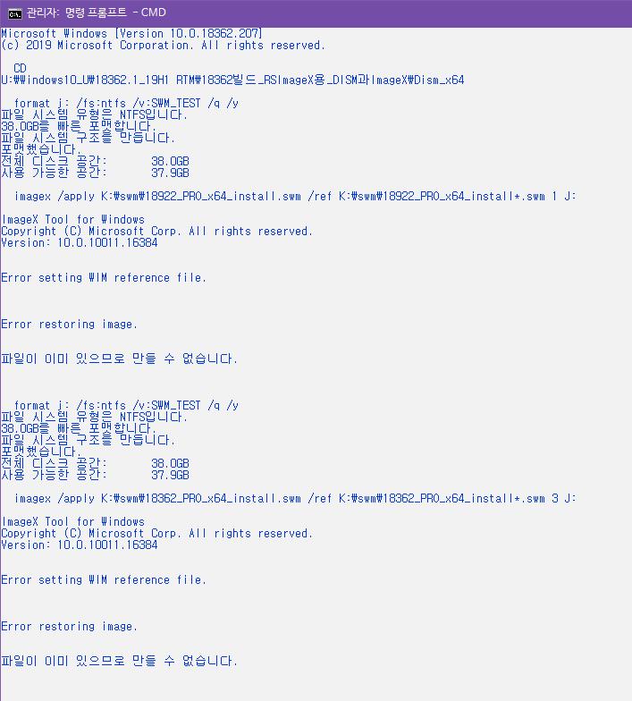 대상 윈도보다는 imagex 버전이 문제이고, Windows 10 버전 1903, 18362 빌드 imagex 는 정식 버전인데도 오류가 생깁니다 2019-06-26_171943.png