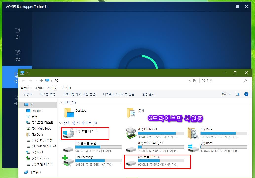 7-2,C드라이브만 복원중.png