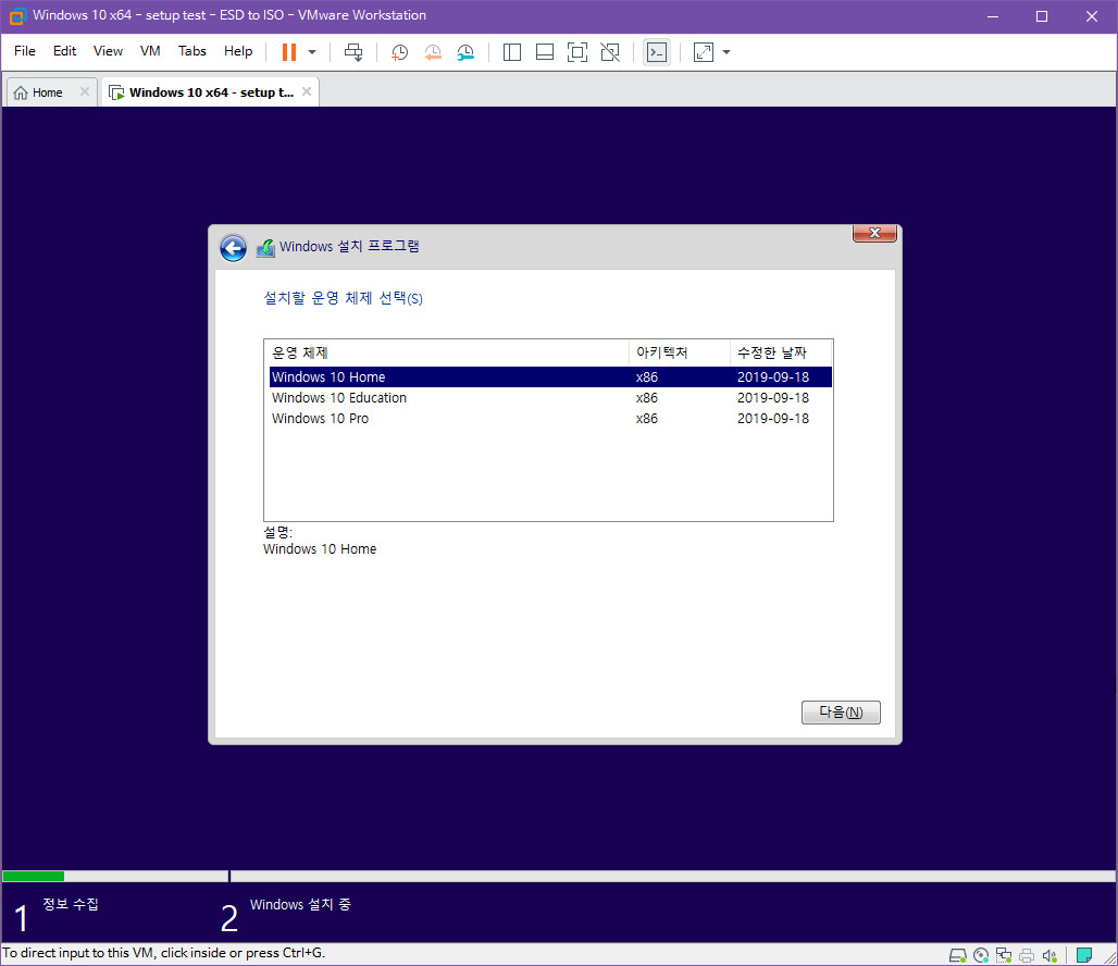 ESD to ISO.bat 만들어봤습니다. 생각보다는 간단한 편이네요 - install.wim 포함 iso 설치 테스트 2019-10-07_055209.jpg