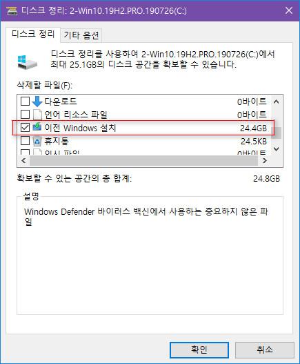 Windows 10 19H2 Pro 버전 1903, 빌드 18362.10006 - winver 창의 이상한 폰트 때문에 윈도 재설치를 해보기로 했다. 포맷 설치는 아니고 iso의 setup.exe을 이용한 업그레이드 방식이다 - 효과가 있네-Windows.old 폴더 삭제했다 2019-07-26_213606.jpg