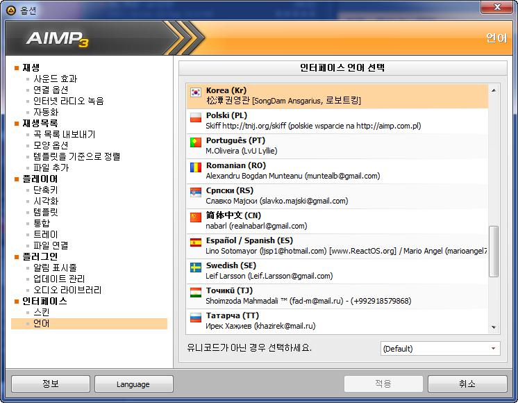 윈도우 포럼 - 설치/사용기 - aimp3 mini lyrics& get lyrics 해서 가사보기