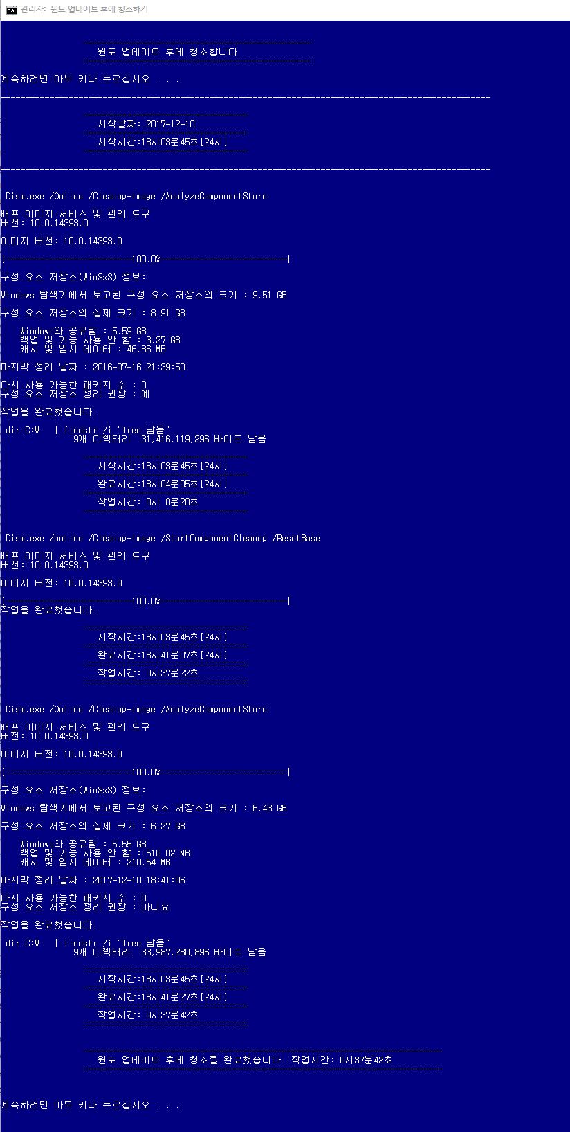 윈도 업데이트 후에 청소하기.bat 테스트 - 오 - 이미 Windows Update Clean Tool_ko_2013-8-19.exe으로 1.3GB 삭제하고 DISM++으로도 추가적으로 300MB삭제했는데도 2GB나 삭제되네요 2017-12-10_184307.png