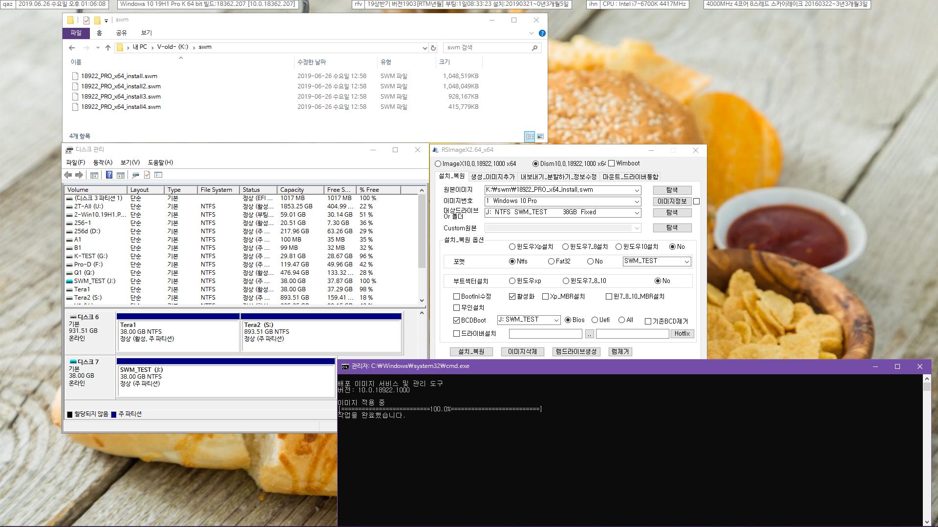 RSImageX로 swm 파일 설치 테스트 - ImageX로는 에러가 생겨도 DISM 으로 하면 swm 설치 되네요 2019-06-26_130608.png