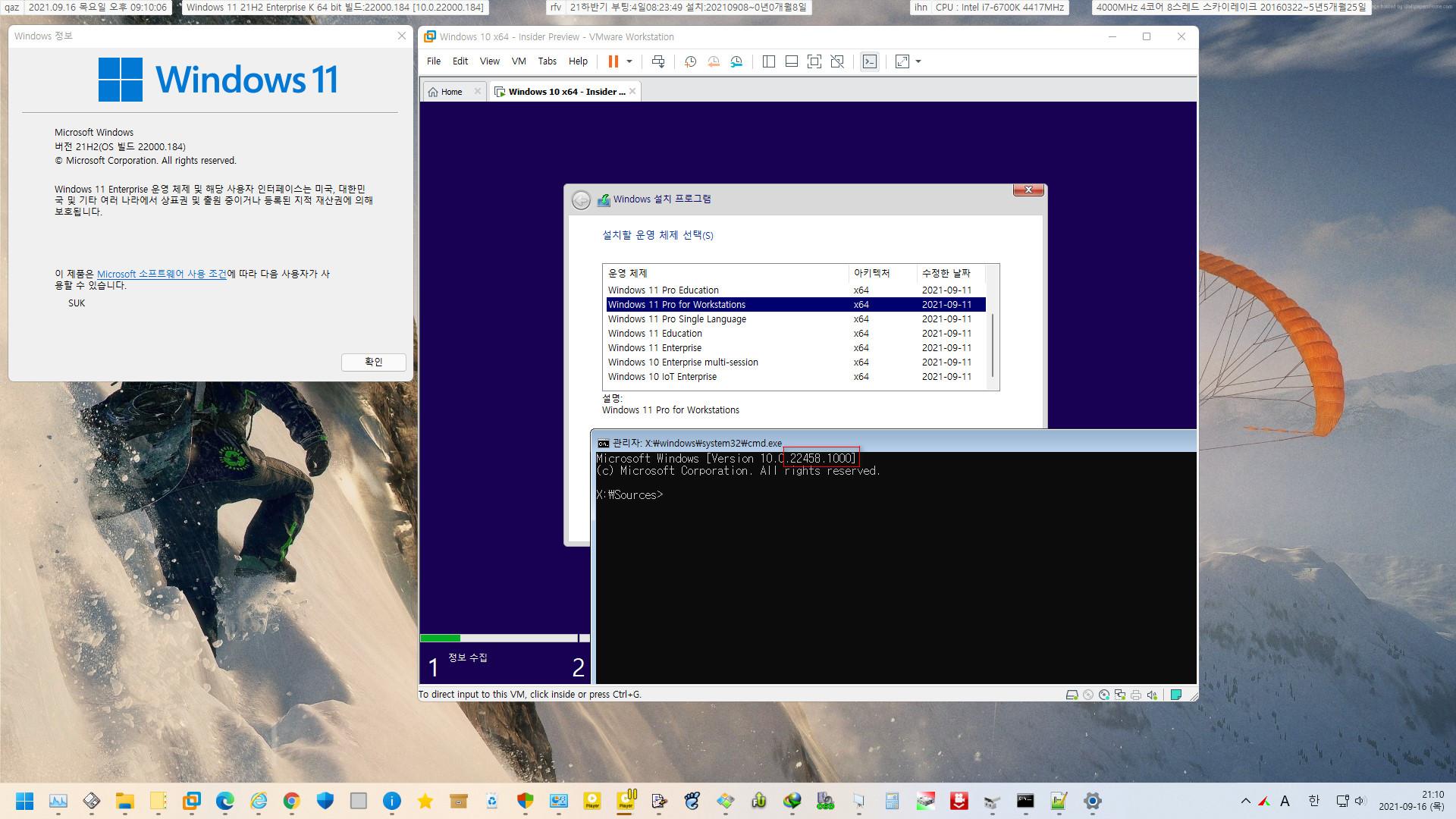 Windows 11 인사이더 프리뷰 - 버전 Dev (OS 빌드 22458.1000) 나왔네요 - 개발자 채널 - 한글 UUP를 ISO로 만드는데 실패하여 윈도우 업데이트로 UUP 다운로드하여 ISO 만들었습니다. 한글 64비트 모든 에디션 + 우회  2021-09-16_211006.jpg