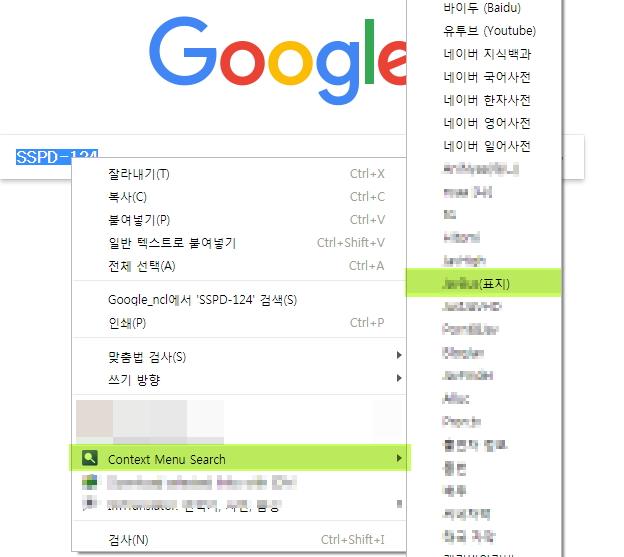 [크롬-확장] Context Menu Search.jpg