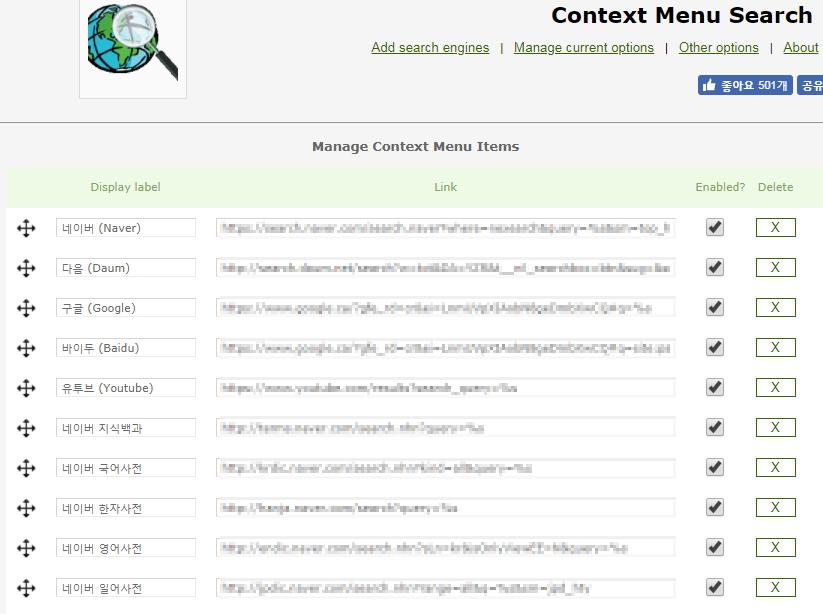 [크롬-확장] Context Menu Search2.jpg