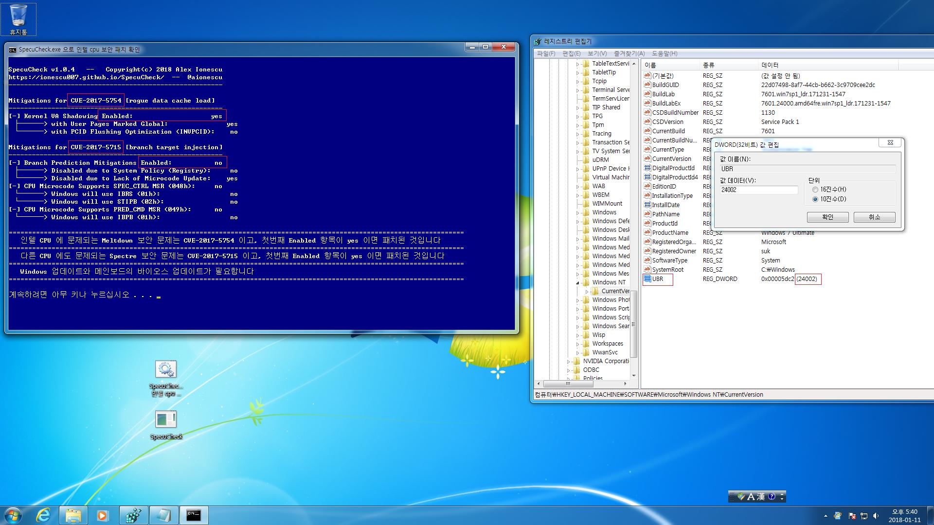 SpecuCheck.exe으로 인텔 cpu 보안 패치 확인하기.bat 테스트 - 윈도7 에서.png