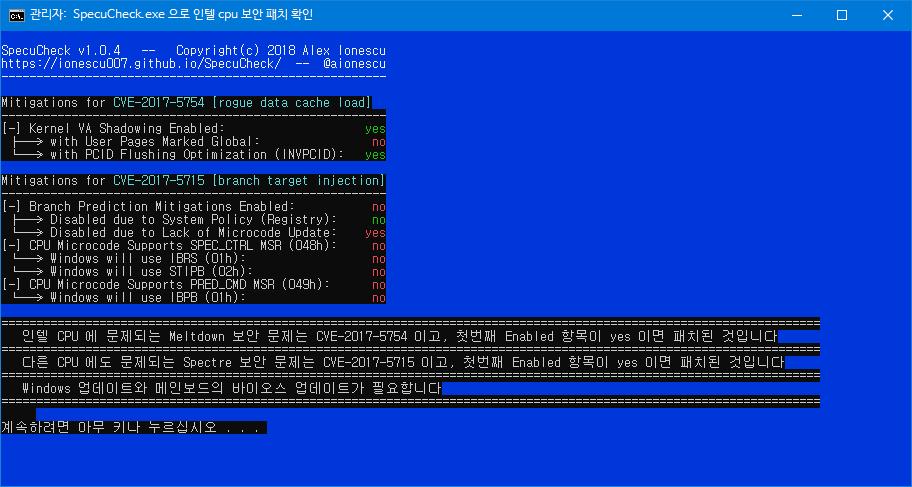 SpecuCheck.exe으로 인텔 cpu 보안 패치 확인하기.bat 테스트 - 윈도10 버전1709 에서 2018-01-11_173430.png