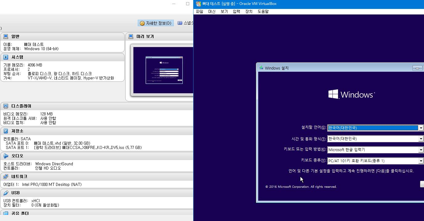 윈도 wim 파일 iso 에 넣어서 설치하기 테스트 2017-03-12_093138.png