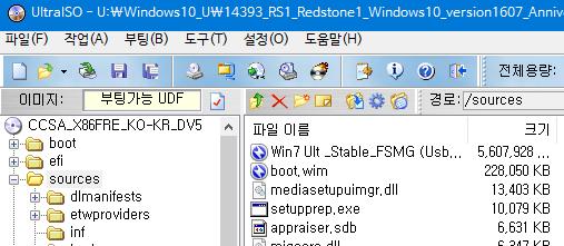윈도 wim 파일 iso 에 넣어서 설치하기 테스트 2017-03-12_092638.png