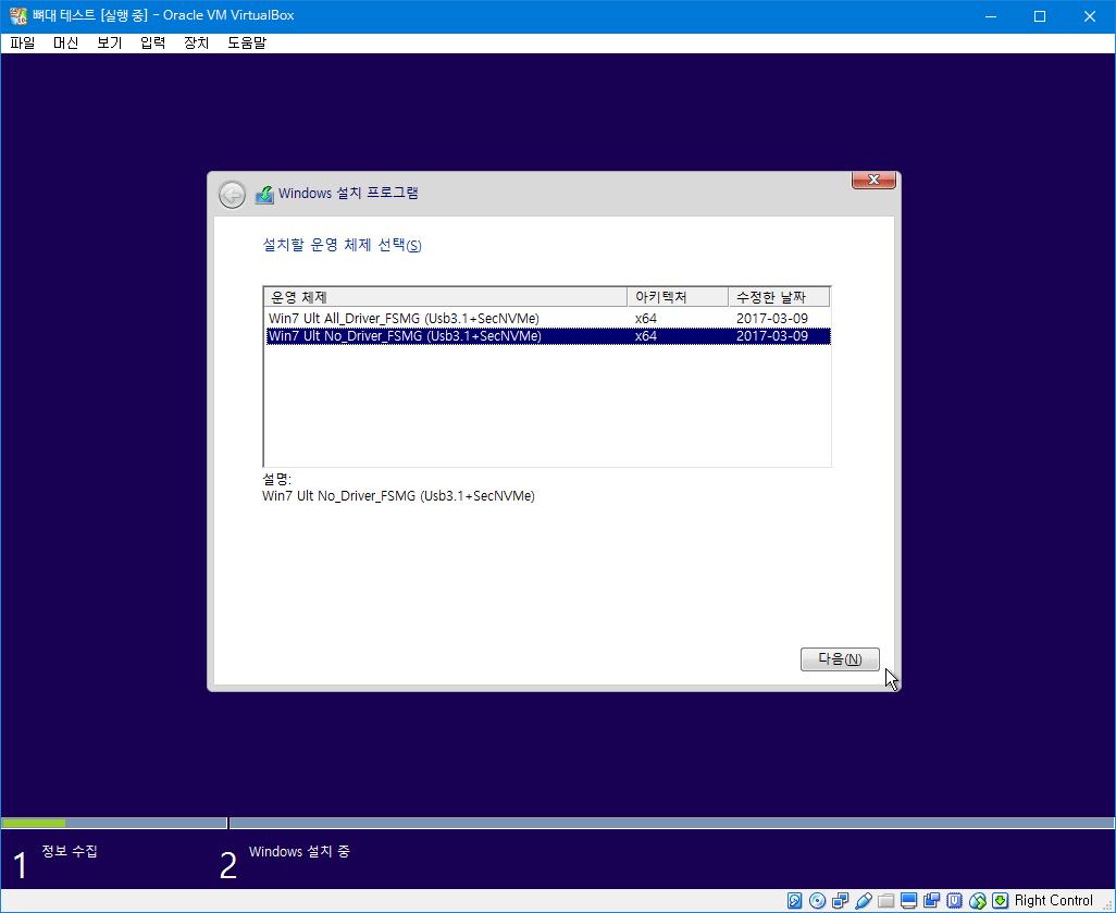 윈도 wim 파일 iso 에 넣어서 설치하기 테스트 2017-03-12_093219.png