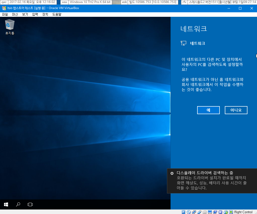 윈도10 RS1 엔터프라이즈 LTSB에 앱스토어 추가 테스트 2017-02-16_121609.png