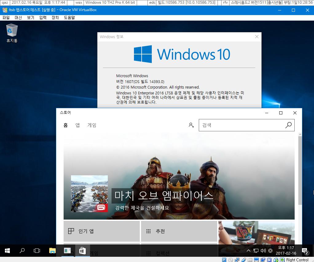 윈도10 RS1 엔터프라이즈 LTSB에 앱스토어 추가 테스트 -엔터프라이즈 install.wim에서 windowsapps폴더-복사성공-앱스토어 추가 힘드네요-다행히 실행은되네요 2017-02-16_131751.png