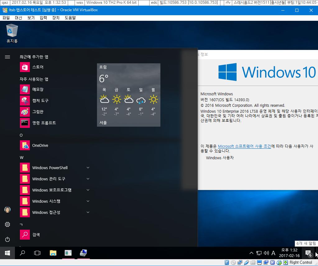 윈도10 RS1 엔터프라이즈 LTSB에 앱스토어 추가 테스트 -엔터프라이즈 install.wim에서 windowsapps폴더-복사성공-앱스토어 추가 힘드네요-다행히 실행은되네요-업데이트서비스 켜야하네요-ms계정필요-날씨설치테스트 2017-02-16_133301.png