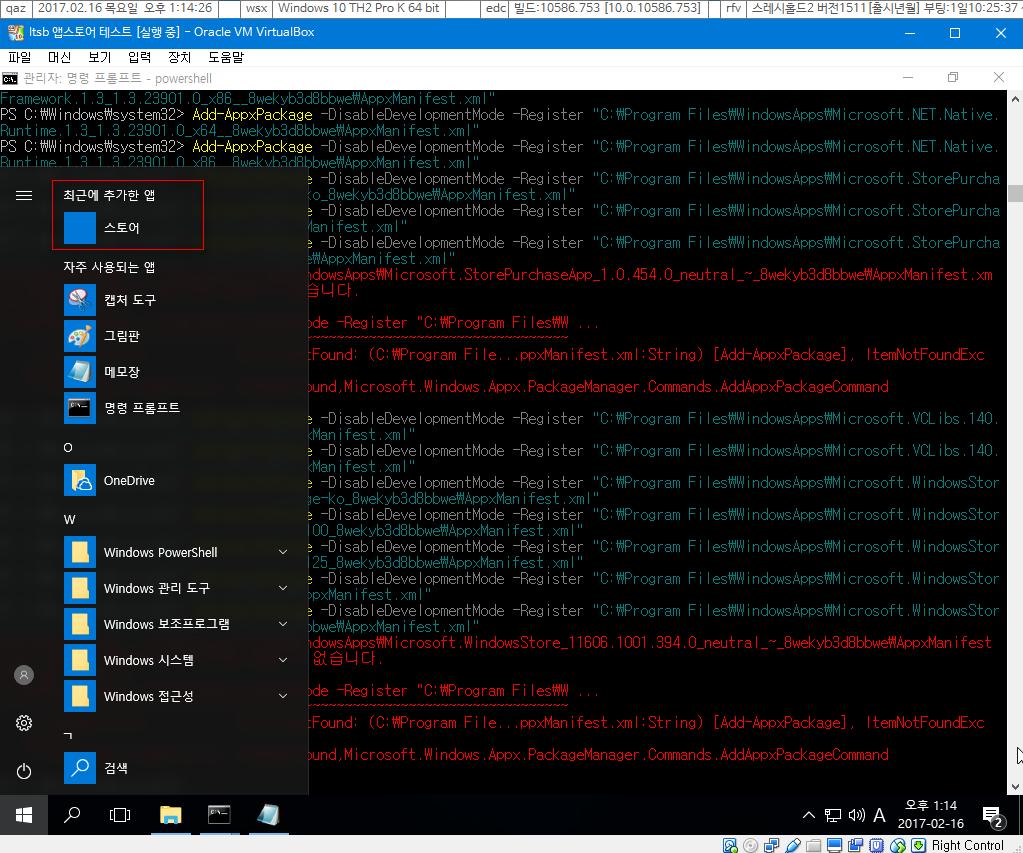 윈도10 RS1 엔터프라이즈 LTSB에 앱스토어 추가 테스트 -엔터프라이즈 install.wim에서 windowsapps폴더-복사성공-앱스토어 추가 힘드네요 2017-02-16_131449.png
