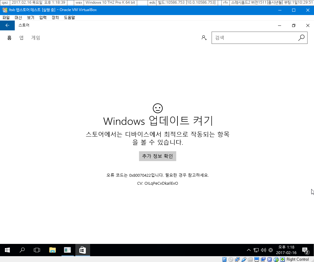 윈도10 RS1 엔터프라이즈 LTSB에 앱스토어 추가 테스트 -엔터프라이즈 install.wim에서 windowsapps폴더-복사성공-앱스토어 추가 힘드네요-다행히 실행은되네요-업데이트서비스 켜야하네요 2017-02-16_131846.png