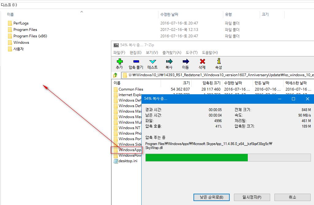 윈도10 RS1 엔터프라이즈 LTSB에 앱스토어 추가 테스트 -엔터프라이즈 install.wim에서 windowsapps폴더추출 2017-02-16_124038.png